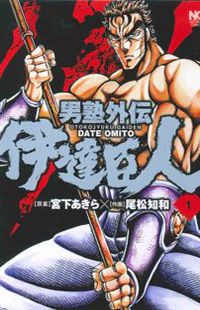 Otokojuku Gaiden - Date Omito