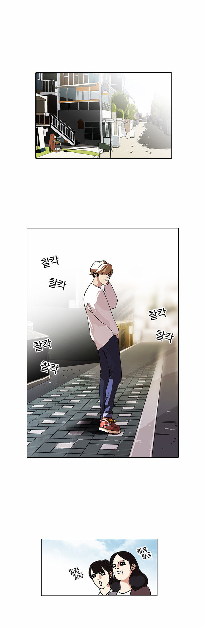 Lookism 72 Page 1