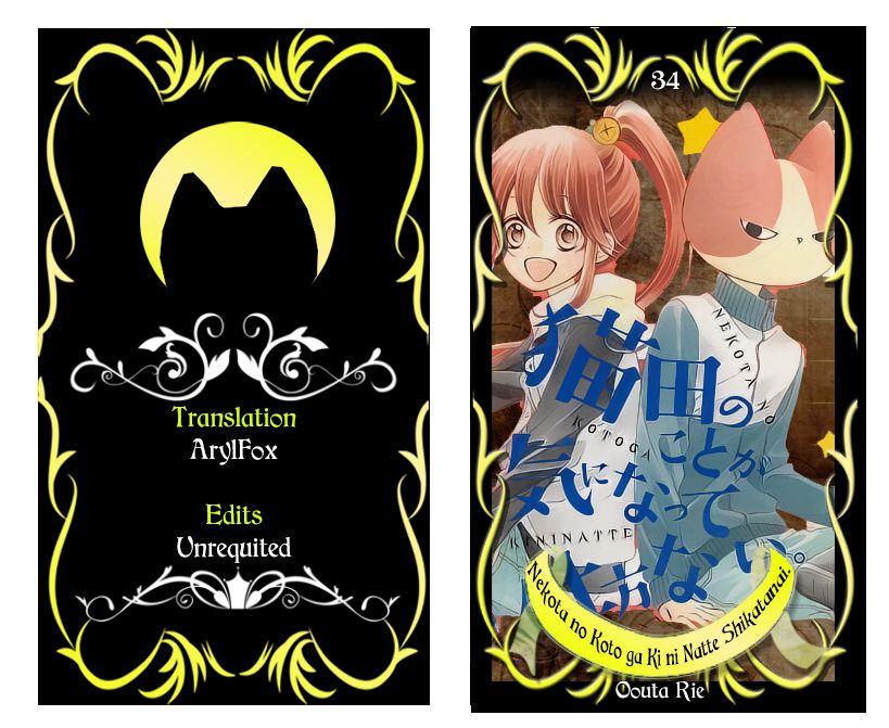 Nekota no Koto ga Ki ni Natte Shikatanai. 33 Page 1