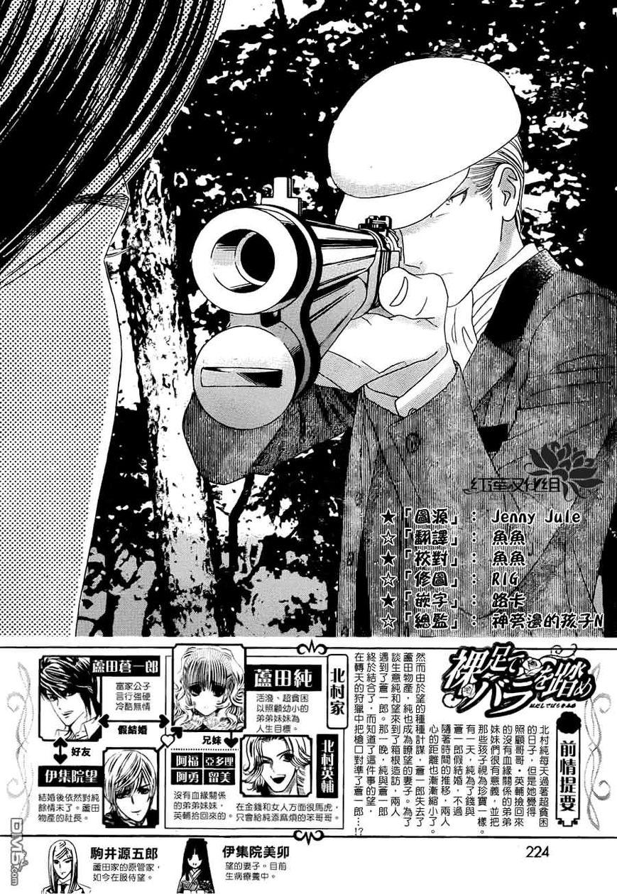 Hadashi de Bara wo Fume 54 Page 2