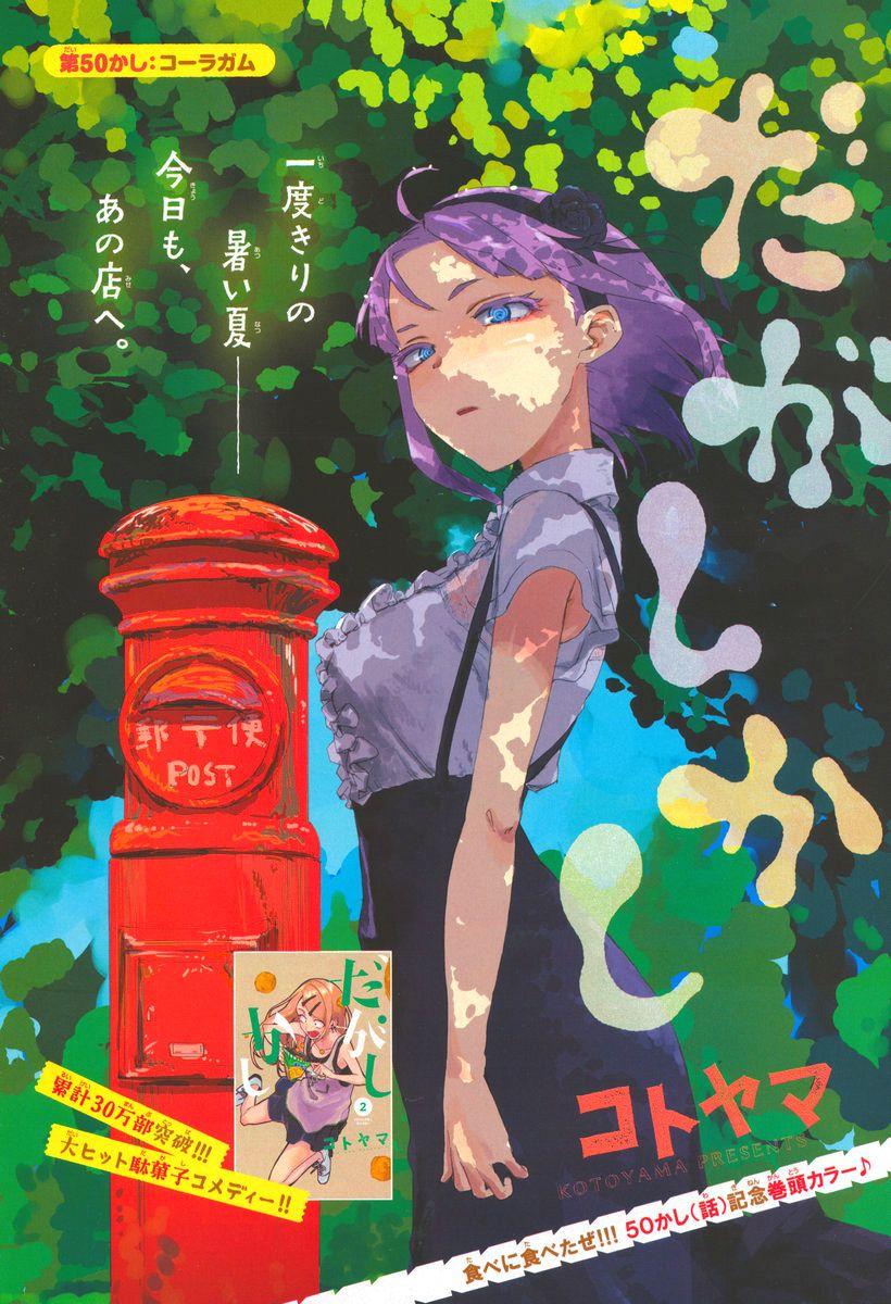 Dagashi Kashi 50 Page 1
