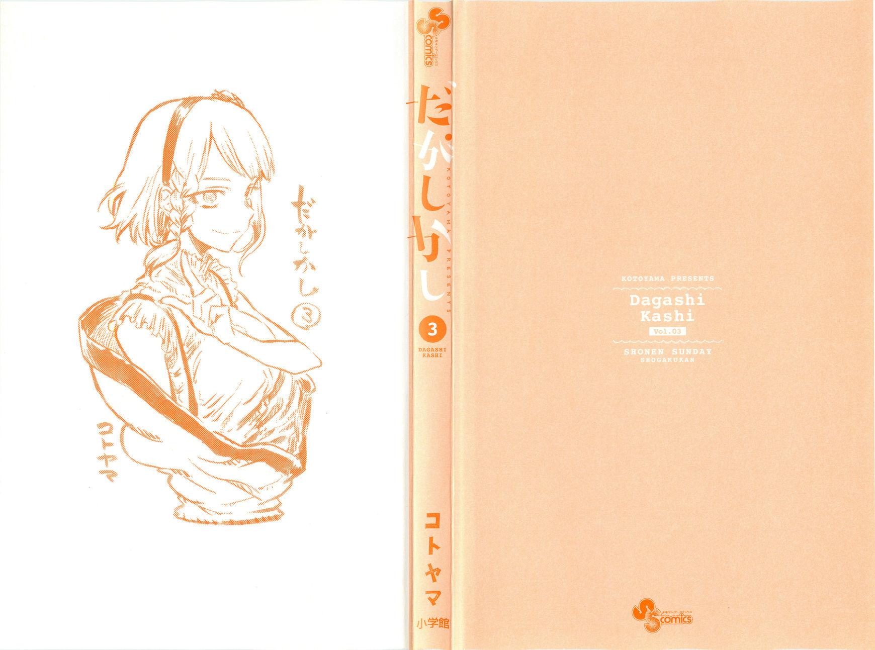 Dagashi Kashi 56.5 Page 2