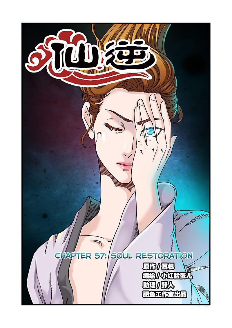 Xian Ni 57 Page 2