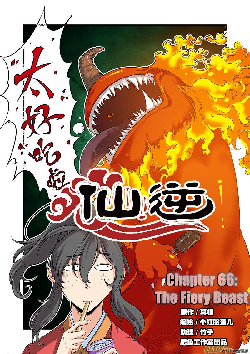Xian Ni 66 Page 2