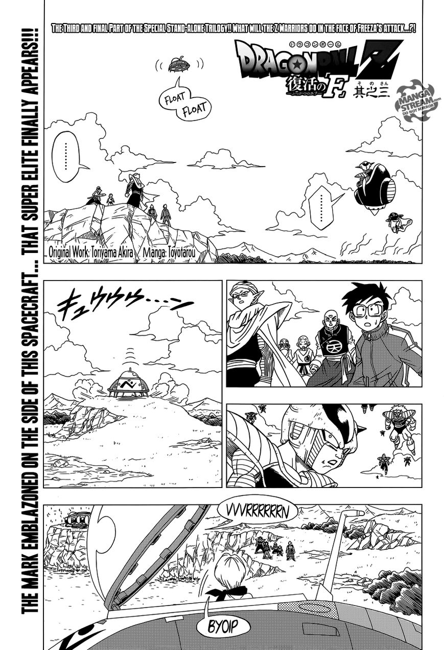 Dragon Ball Z - Rebirth of F 3 Page 1