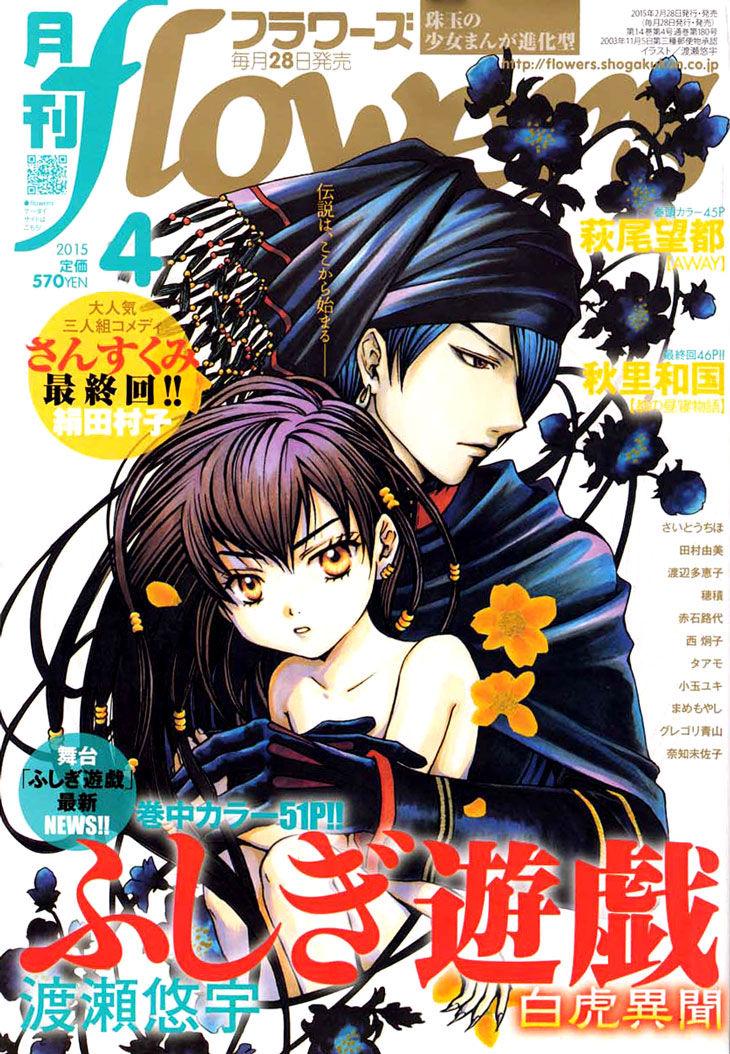 Fushigi Yuugi - Byakko Ibun 1 Page 1
