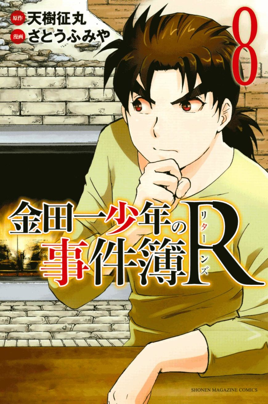 Kindaichi Shounen no Jikenbo R 66 Page 1