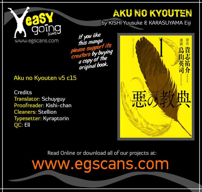 Aku no Kyouten 15 Page 1