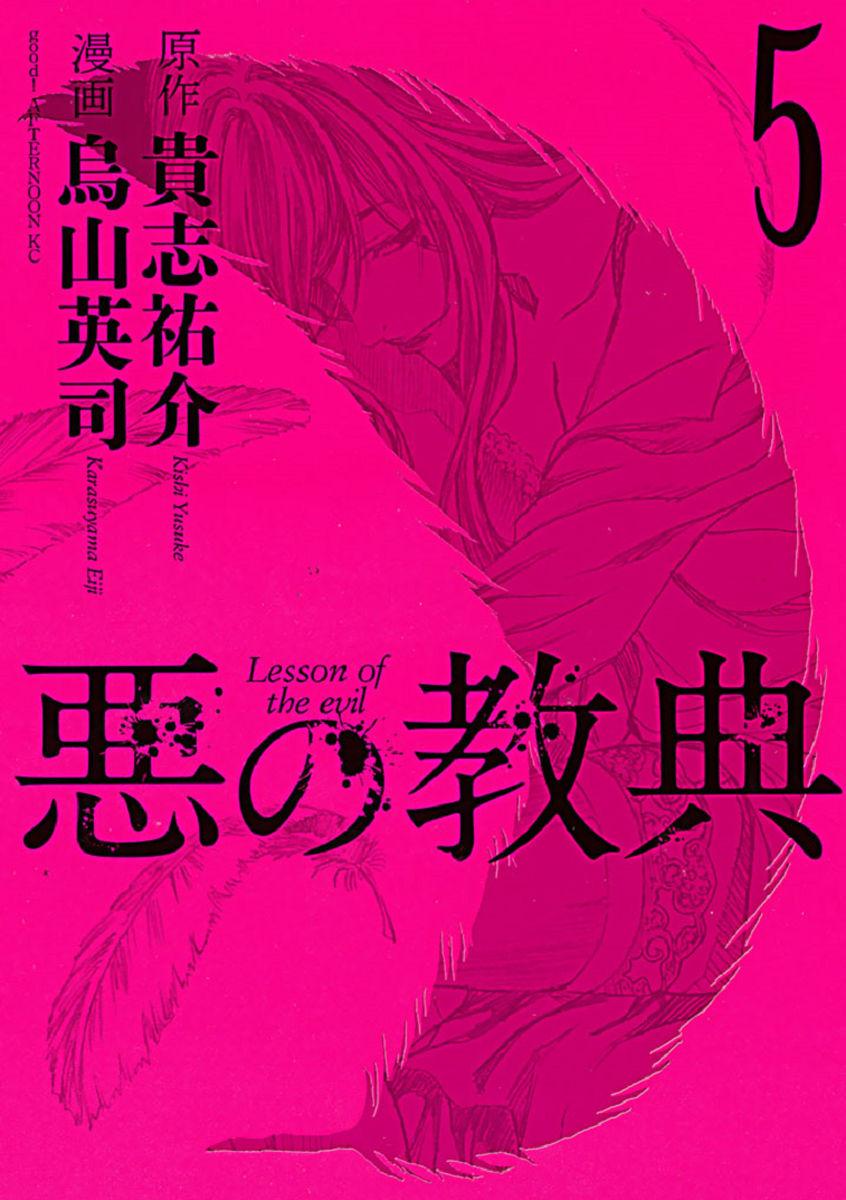 Aku no Kyouten 15 Page 2