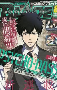 Psycho-Pass - Kanshikan Kougami Shinya