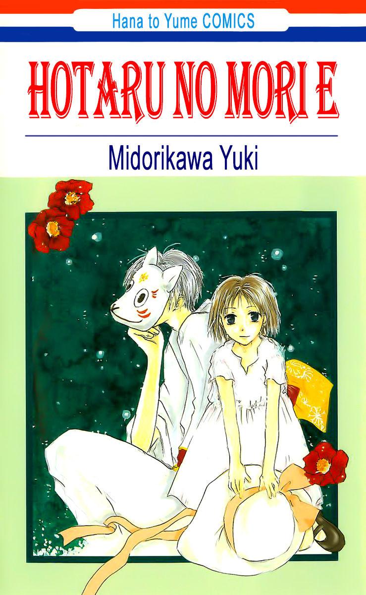 Hotarubi no Mori E 4.5 Page 1