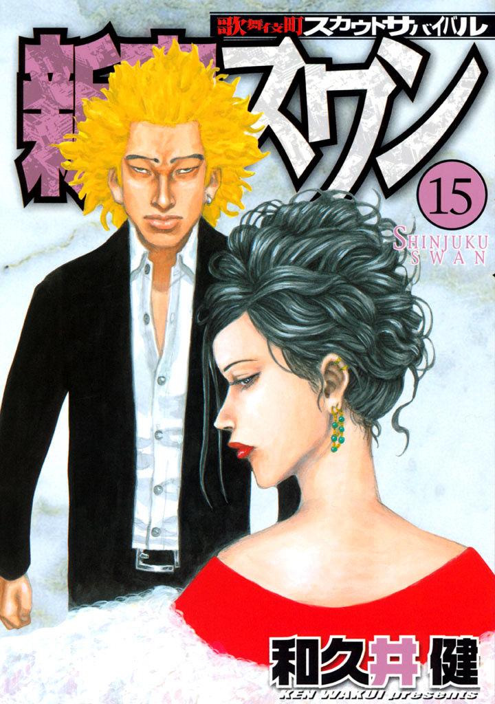 Shinjuku Swan 144 Page 1
