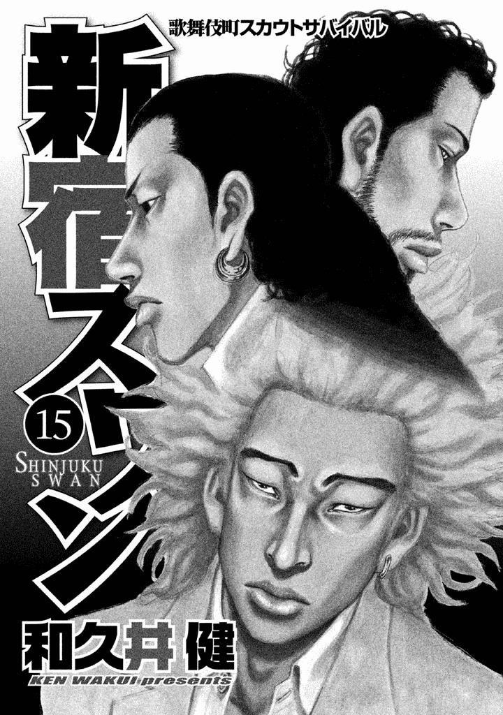 Shinjuku Swan 144 Page 2