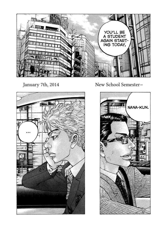 Sekisei Inko 11 Page 2