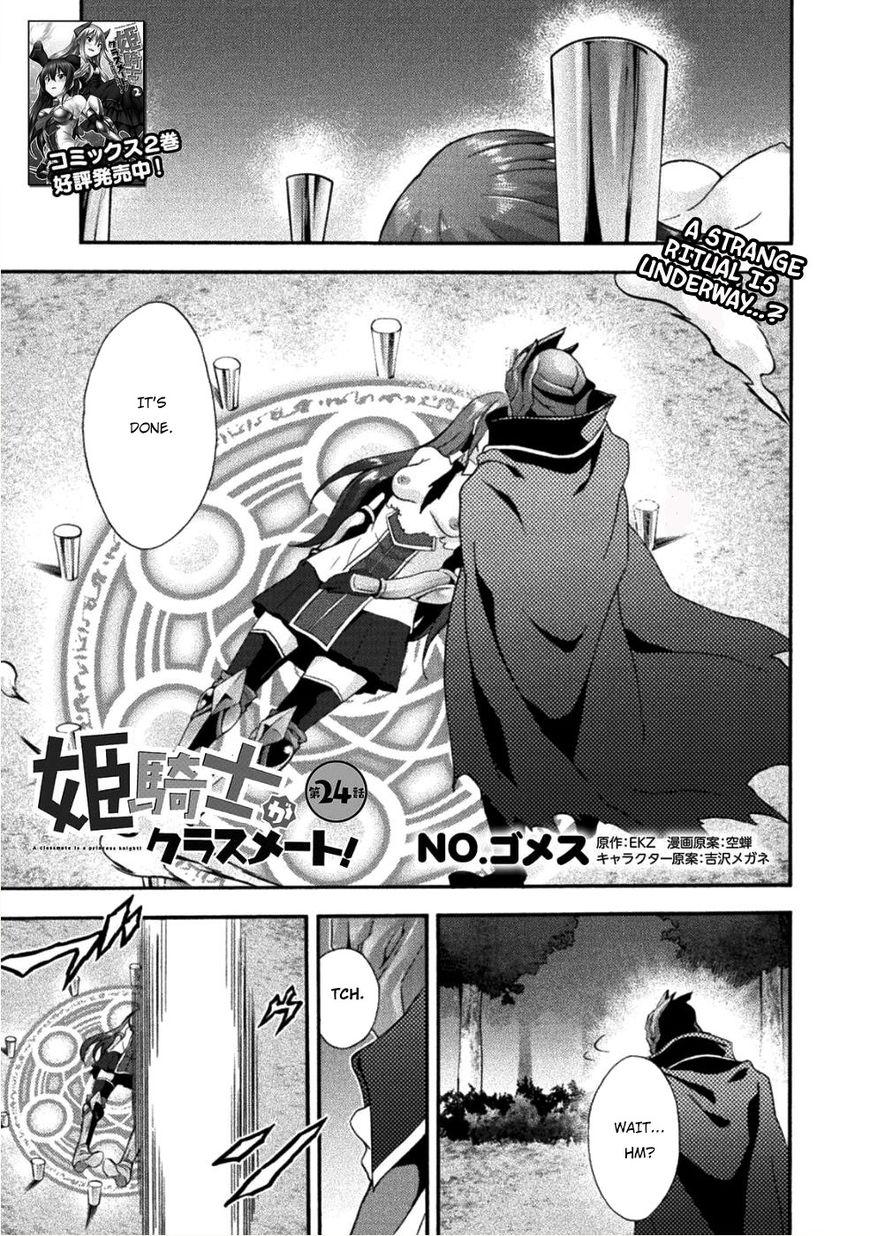 Himekishi ga Classmate! 24 Page 2