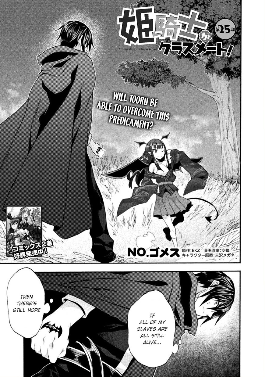 Himekishi ga Classmate! 25 Page 2