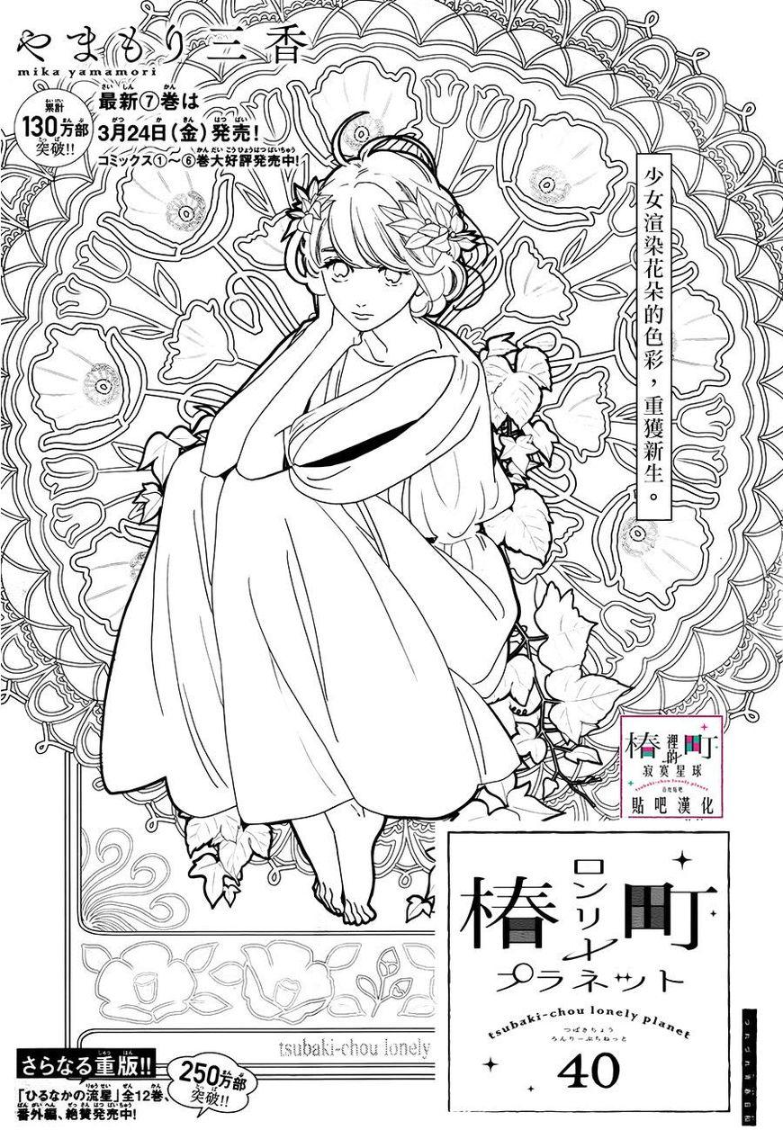 Tsubaki-chou Lonely Planet 40 Page 2