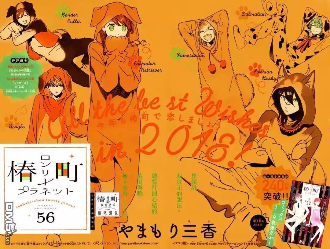 Tsubaki-chou Lonely Planet 56 Page 2