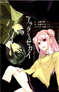 Arata Naru Sekai - Kako Hen