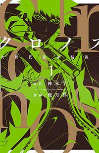 Chronos - Jiseidai Hanzai Jouhoushitsu