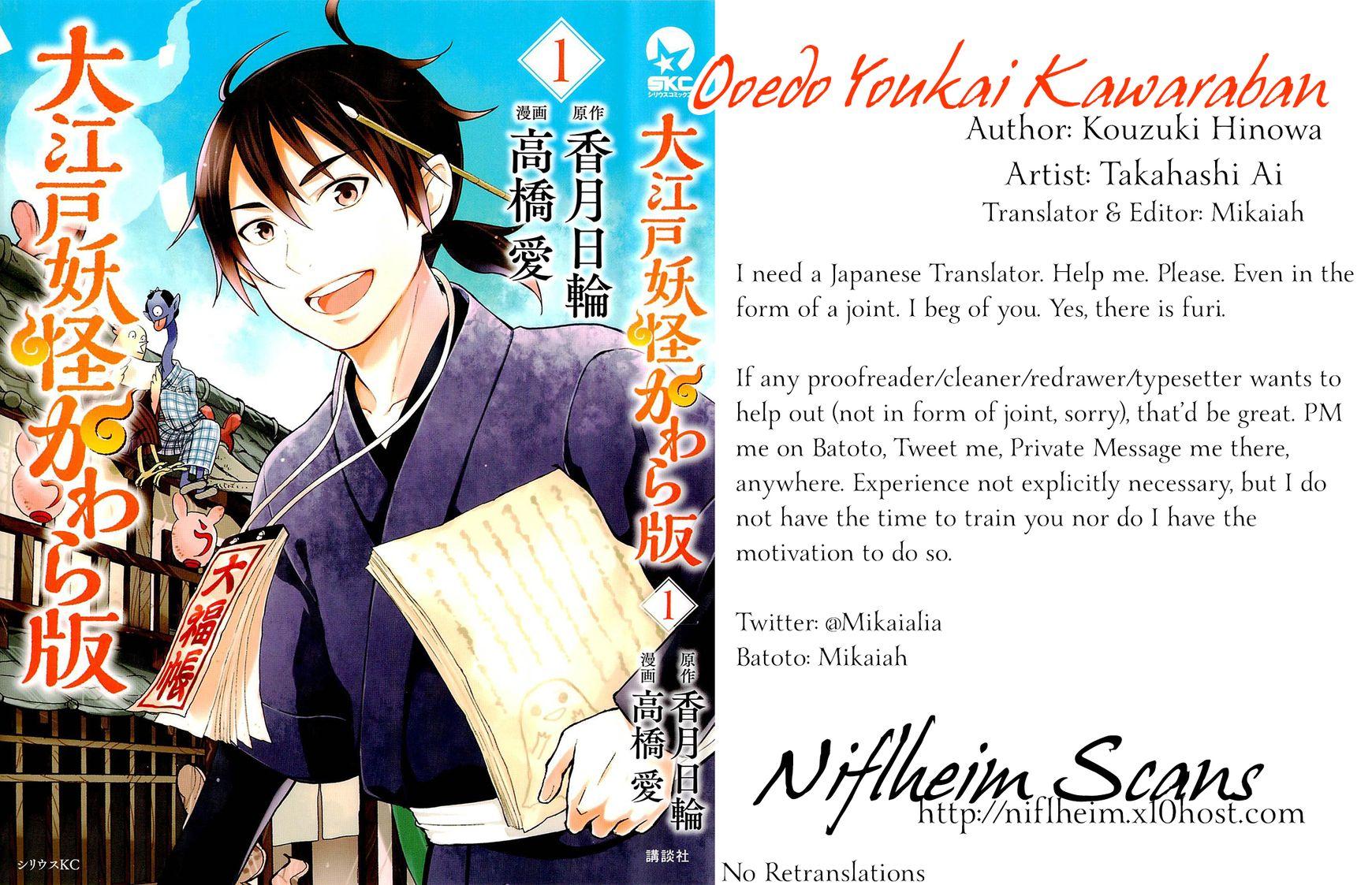 Ooedo Youkai Kawaraban 1 Page 1