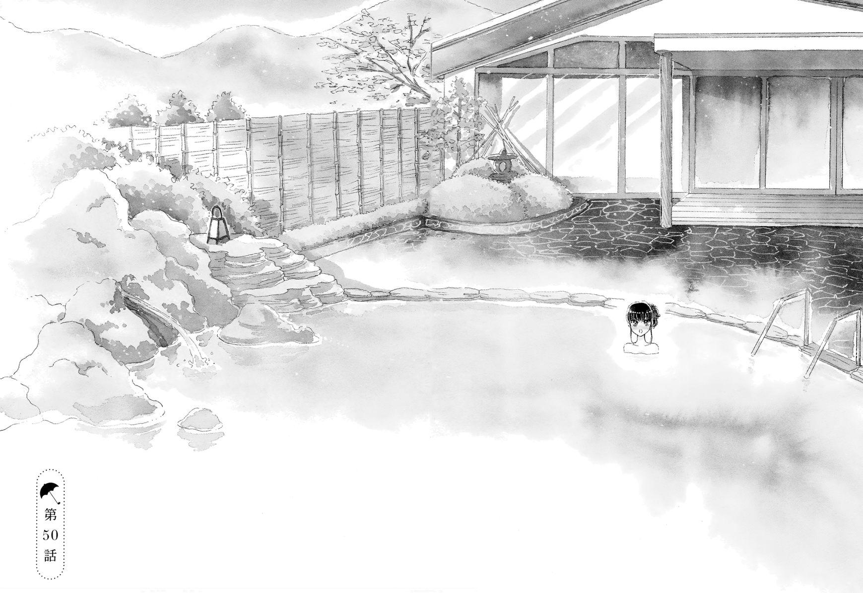 Koi wa Amaagari no You ni 50 Page 2