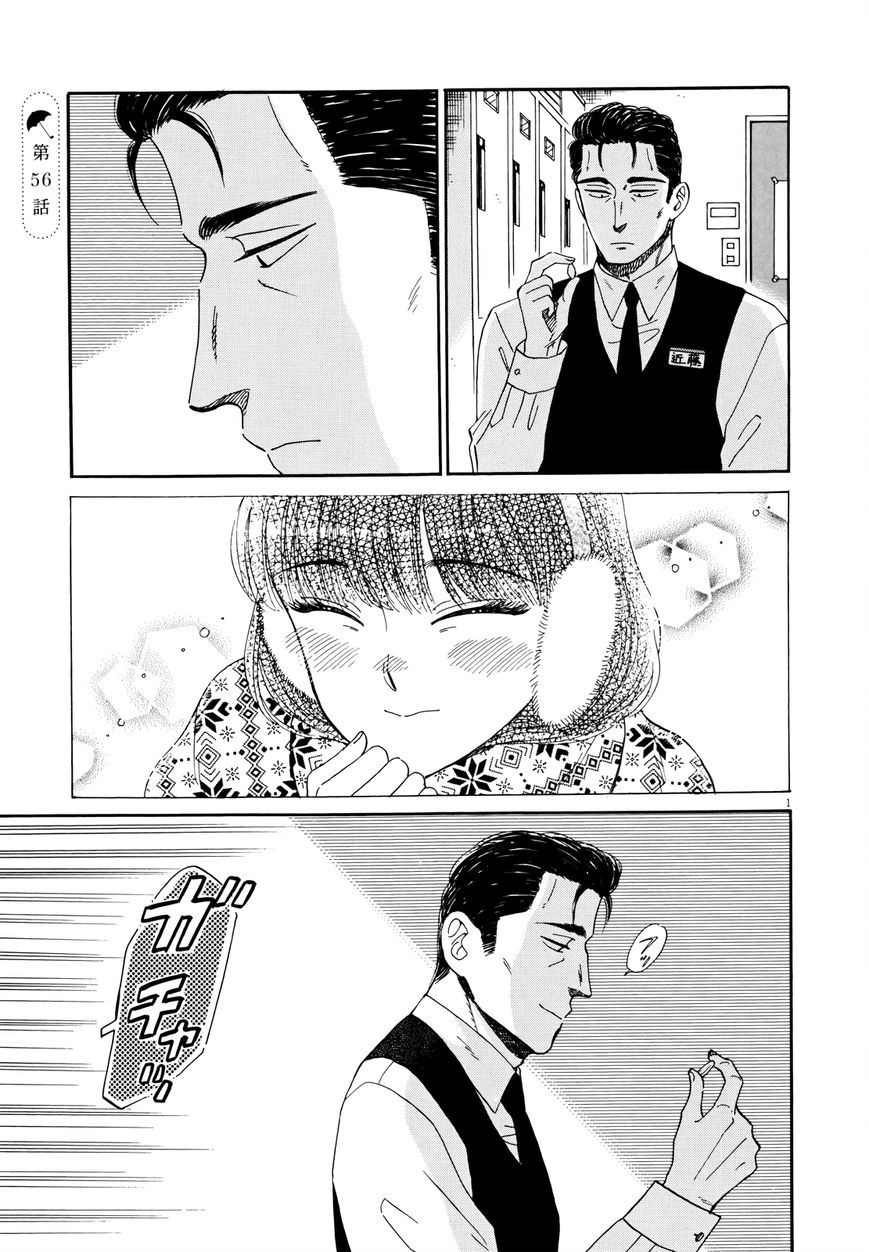 Koi wa Amaagari no You ni 56 Page 1