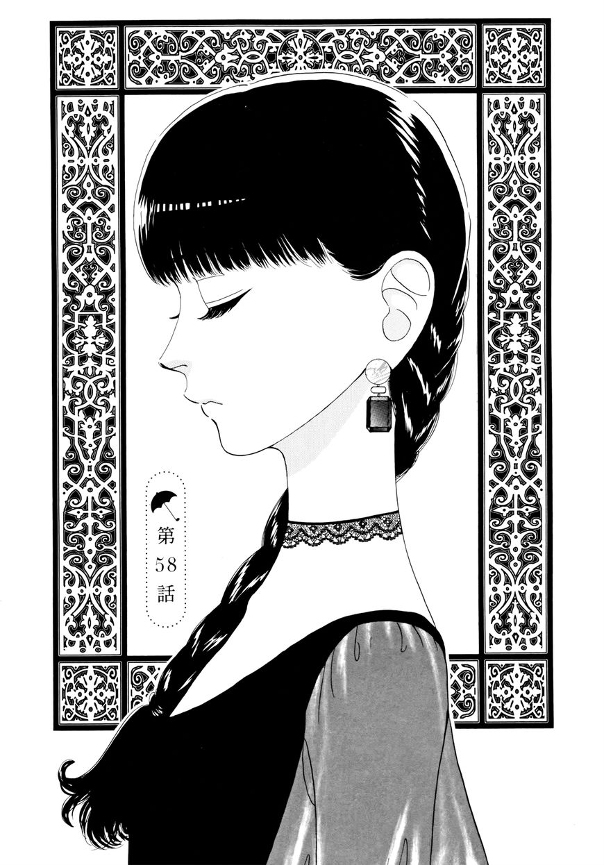 Koi wa Amaagari no You ni 58 Page 1