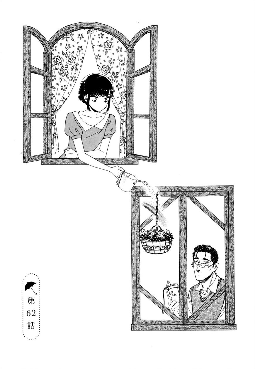 Koi wa Amaagari no You ni 62 Page 1