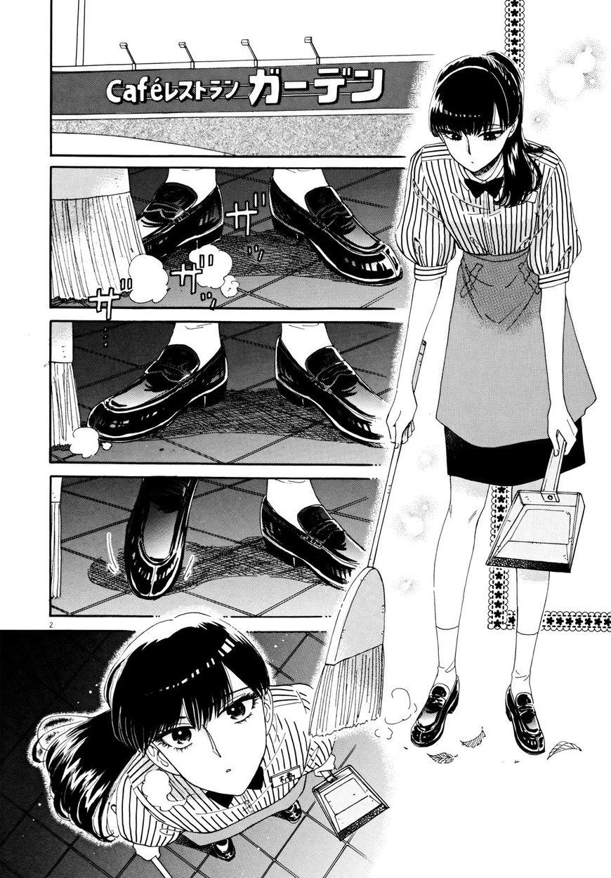 Koi wa Amaagari no You ni 62 Page 2