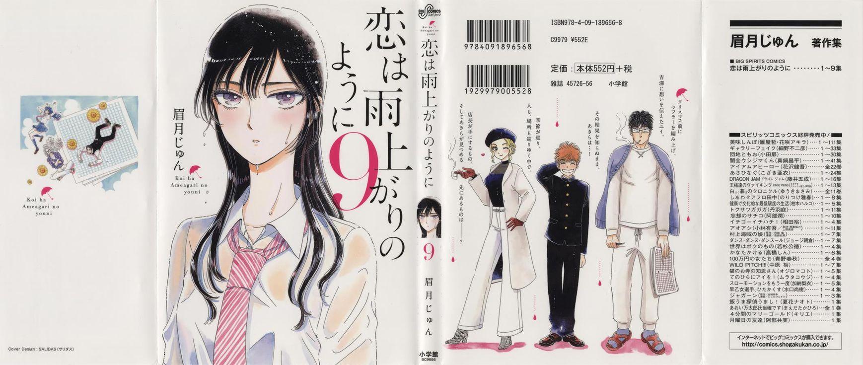Koi wa Amaagari no You ni 65 Page 1