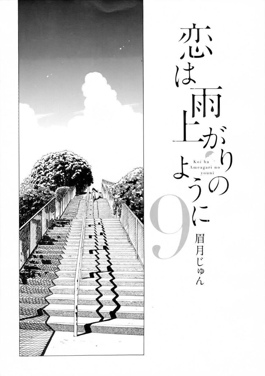 Koi wa Amaagari no You ni 65 Page 3