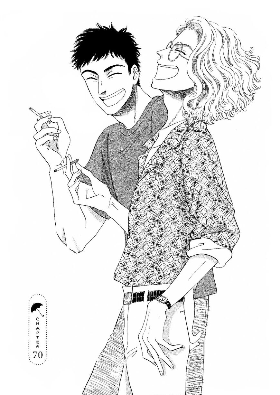 Koi wa Amaagari no You ni 70 Page 1