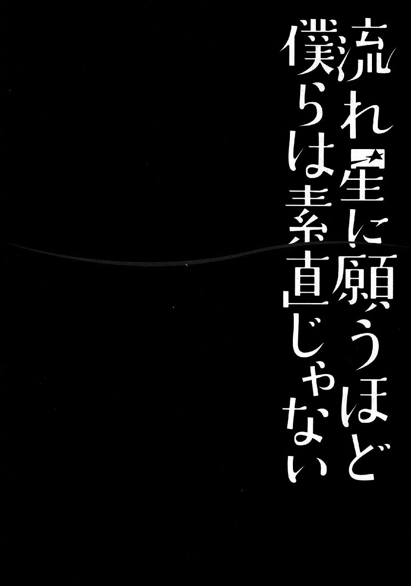 Nagareboshi ni Negau Hodo Bokura wa Sunao ja Nai 6 Page 1