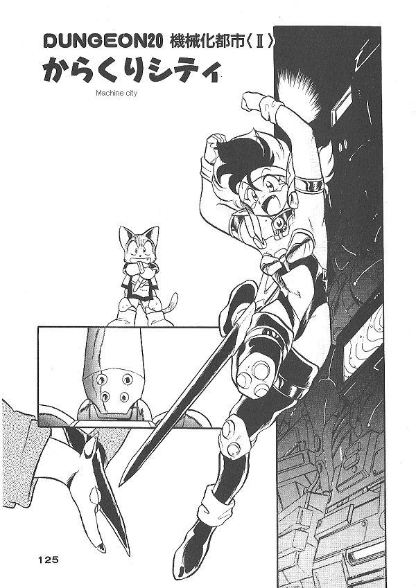 Ozanari Dungeon 20 Page 1