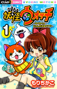 Youkai Watch - Wakuwaku Nyanderful Days