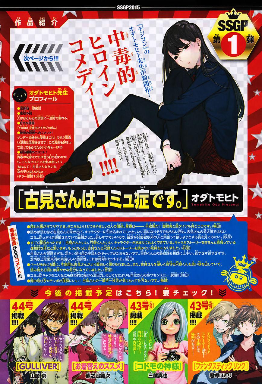 Komi-san wa Komyushou Desu 0 Page 2