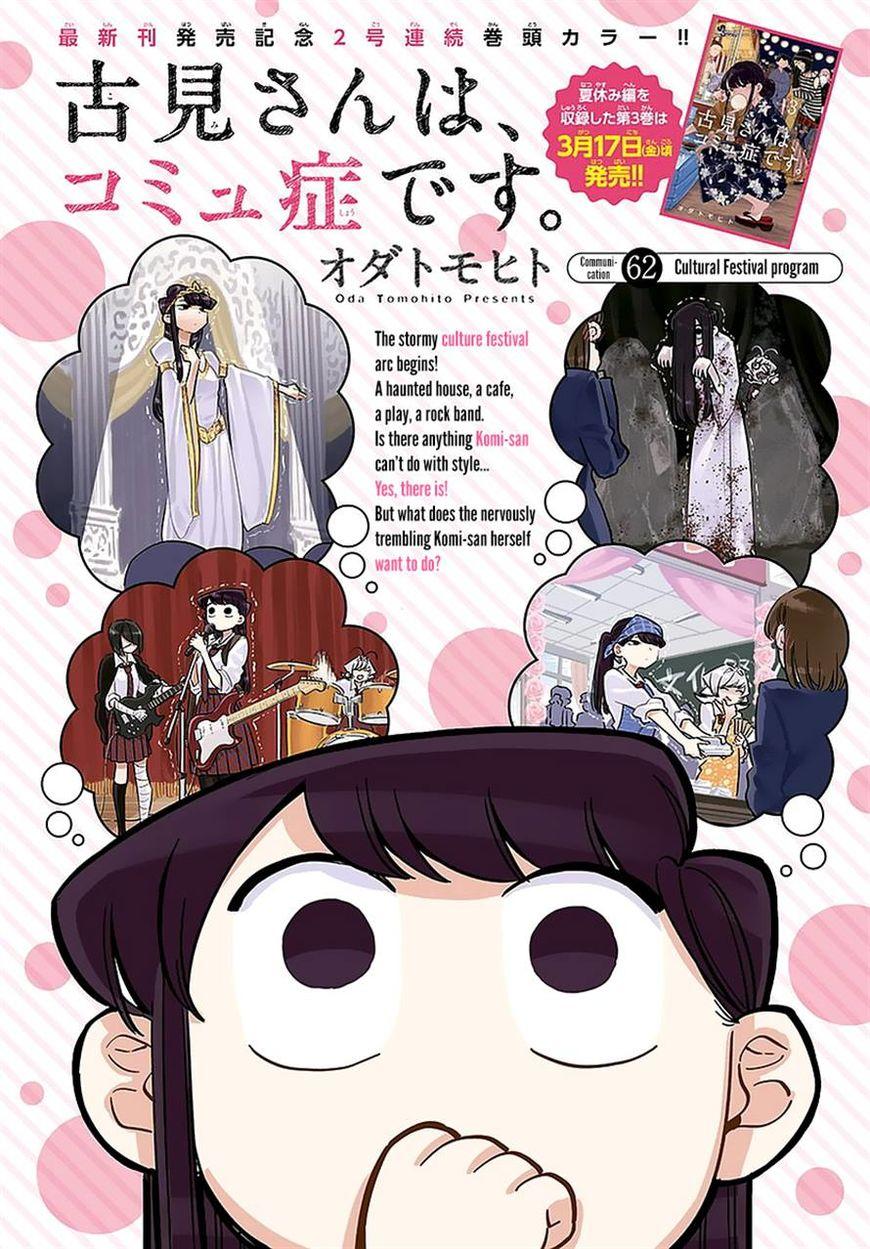 Komi-san wa Komyushou Desu 62 Page 1
