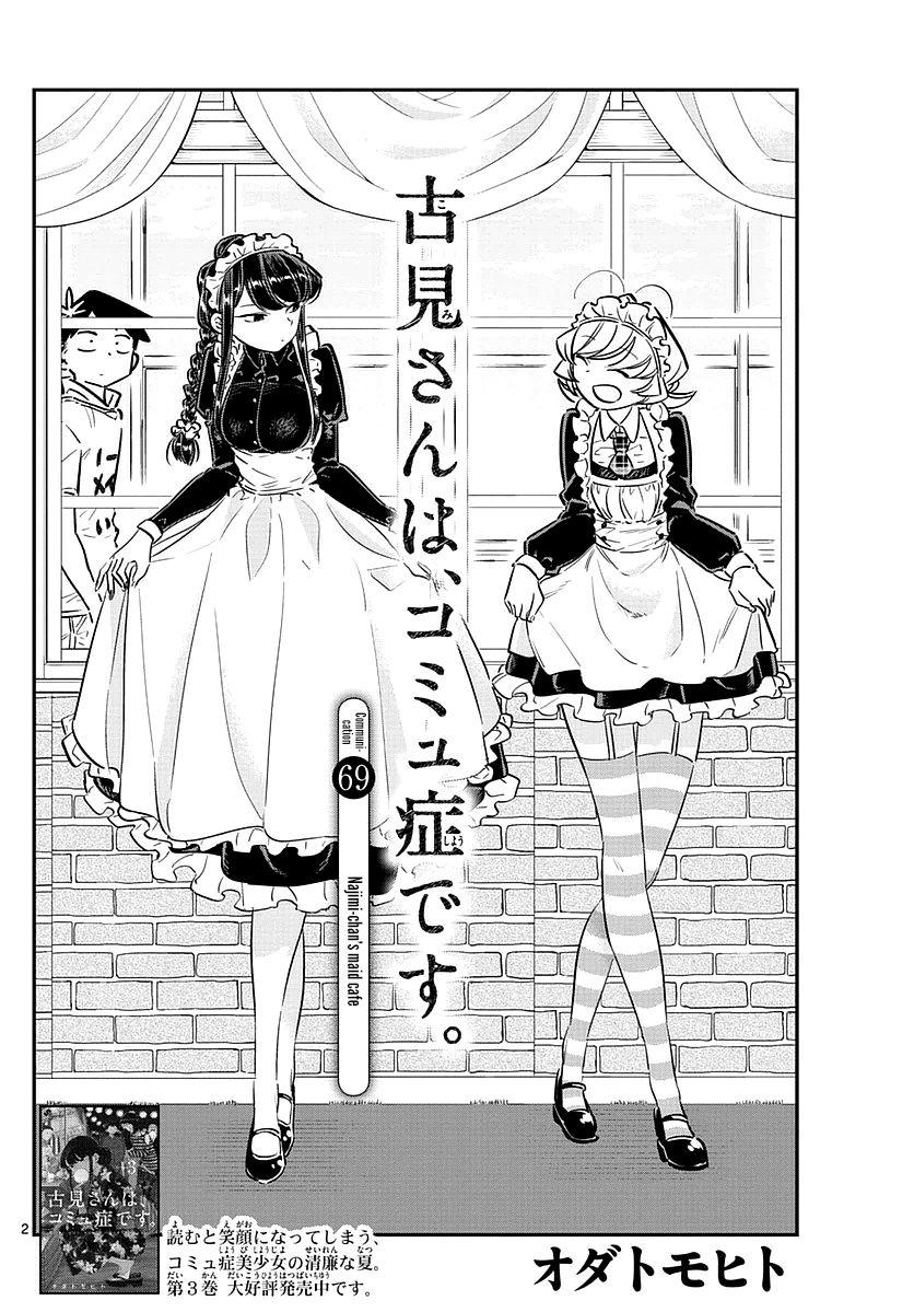 Komi-san wa Komyushou Desu 69 Page 2