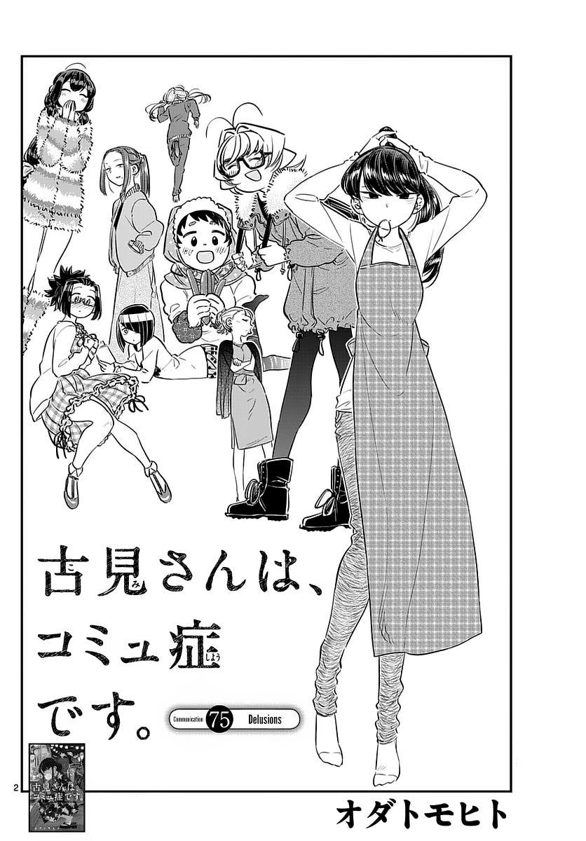 Komi-san wa Komyushou Desu 75 Page 2