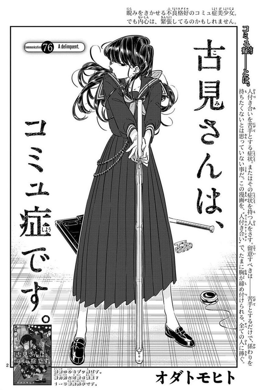 Komi-san wa Komyushou Desu 76 Page 2