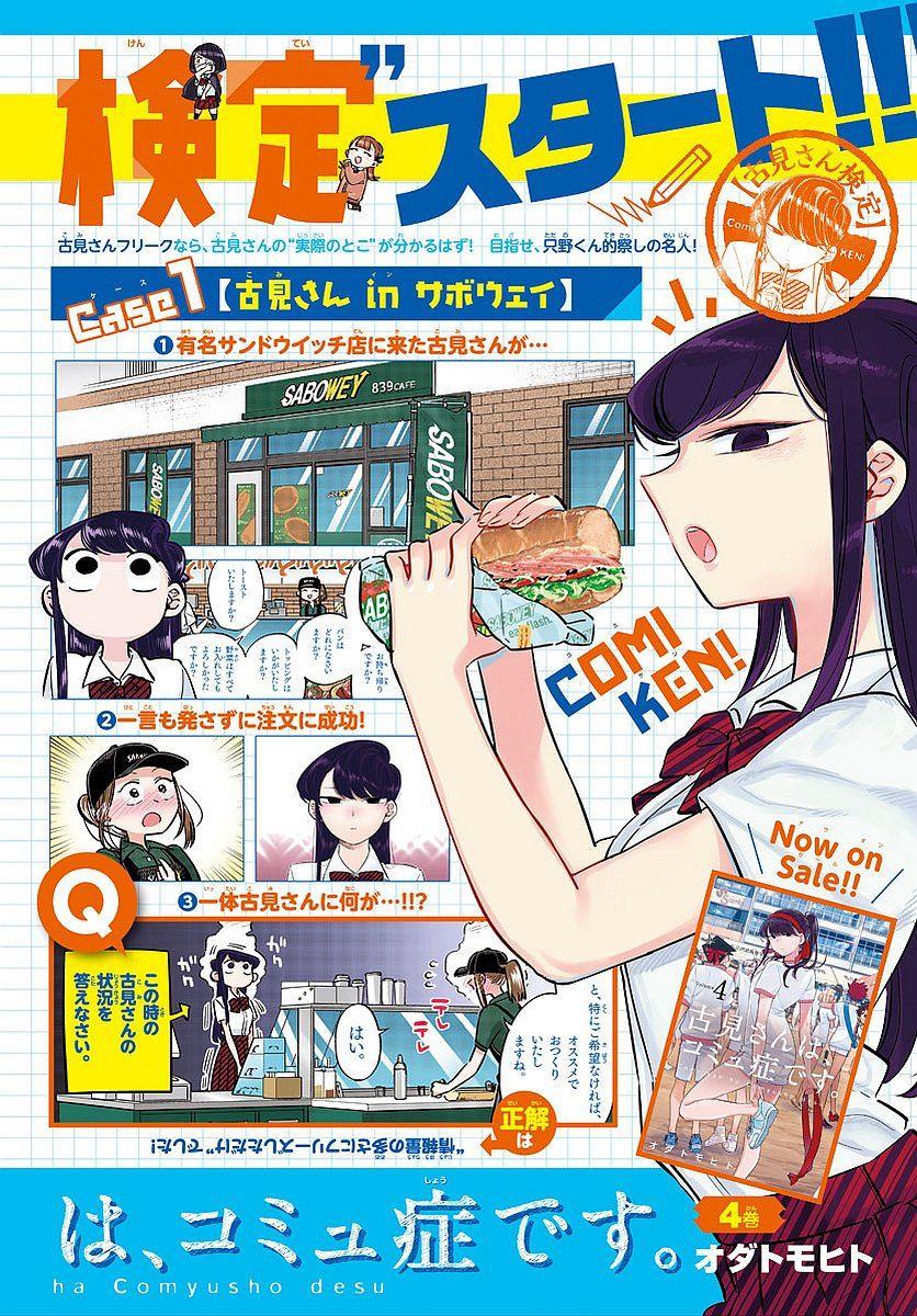 Komi-san wa Komyushou Desu 82 Page 2