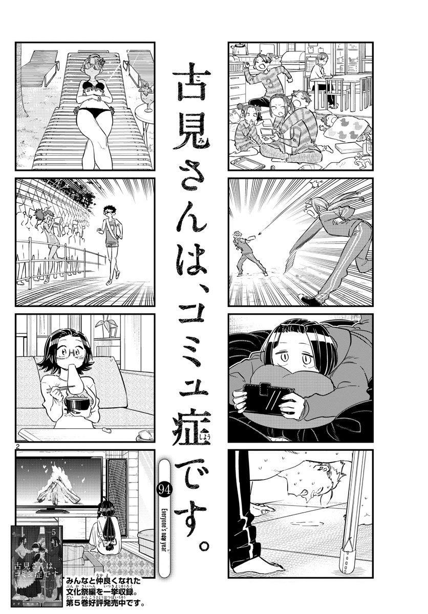 Komi-san wa Komyushou Desu 94 Page 2