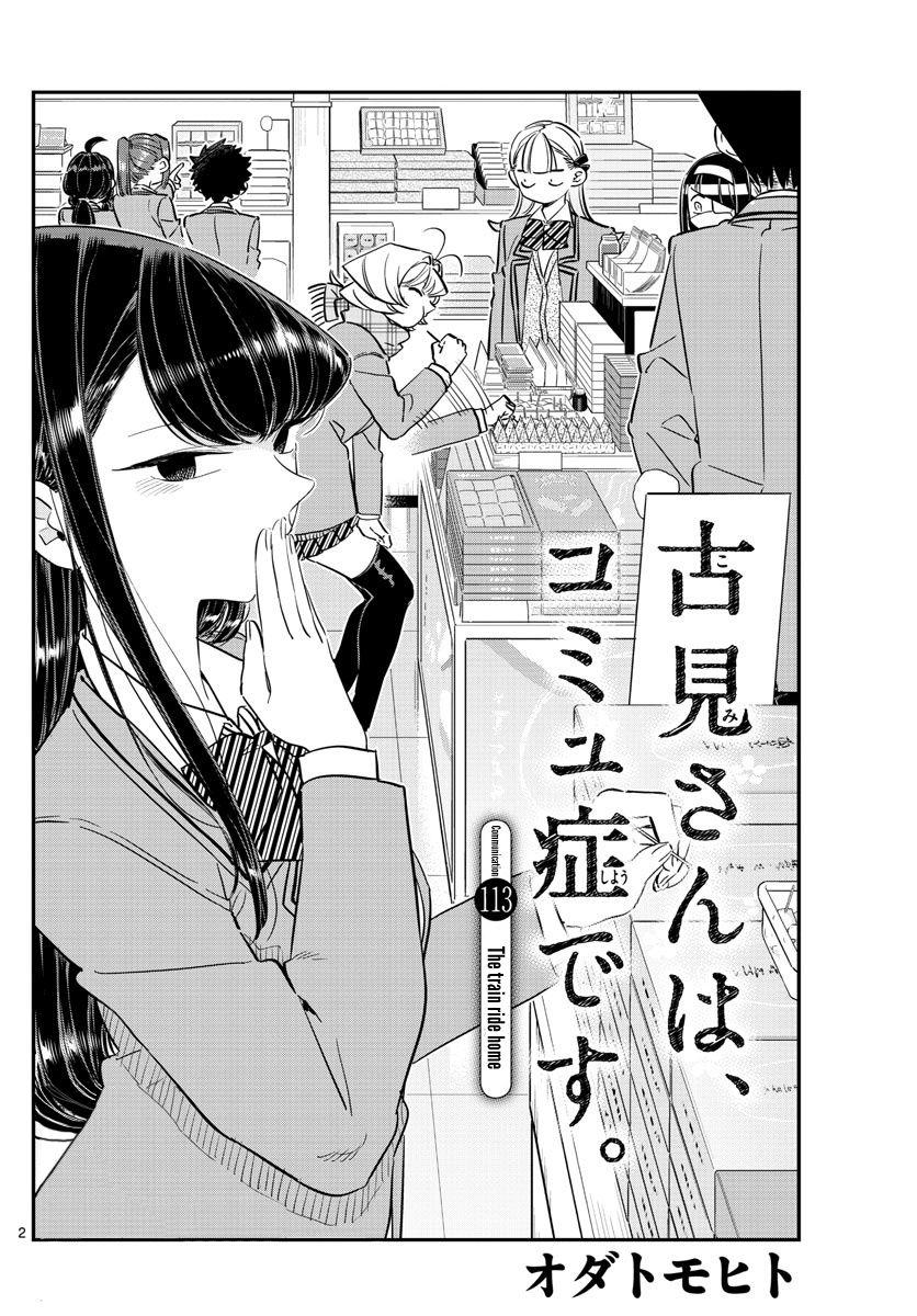 Komi-san wa Komyushou Desu 113 Page 2