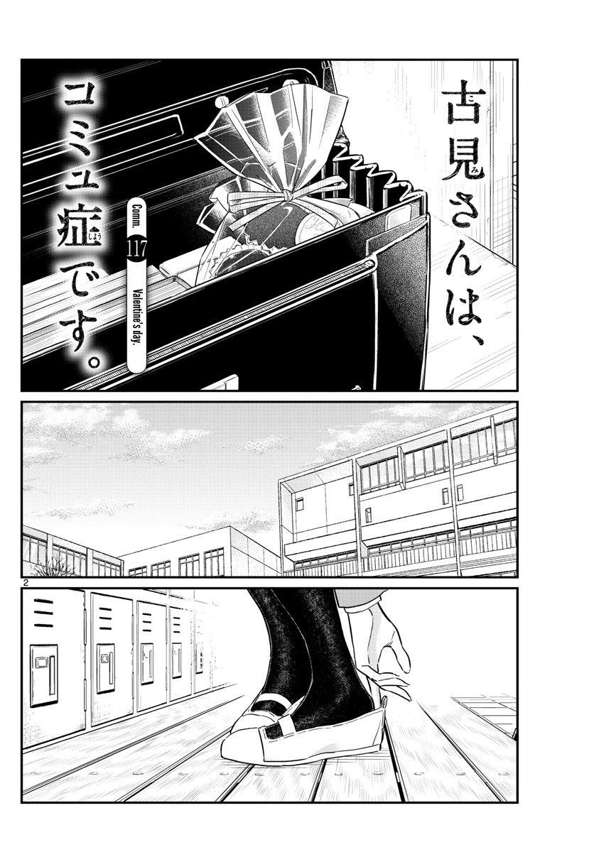 Komi-san wa Komyushou Desu 117 Page 2