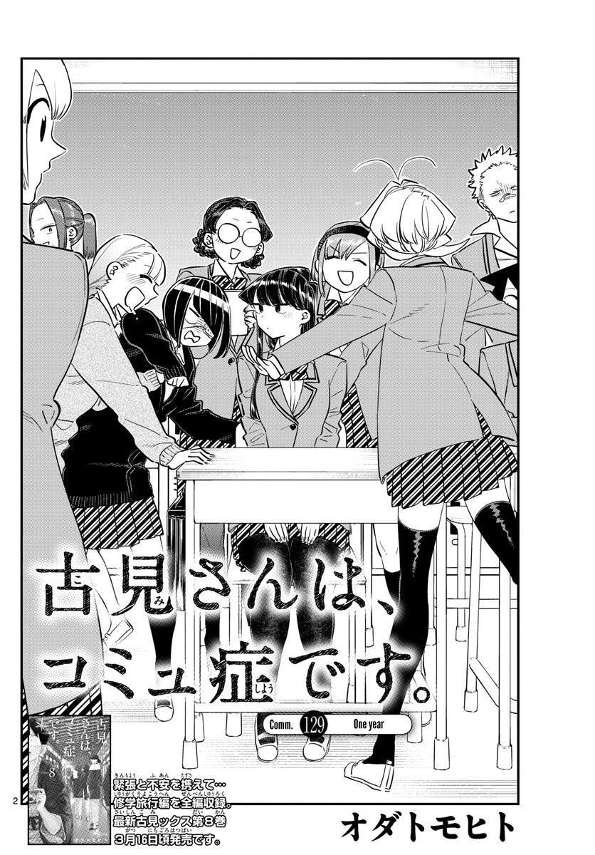 Komi-san wa Komyushou Desu 129 Page 2