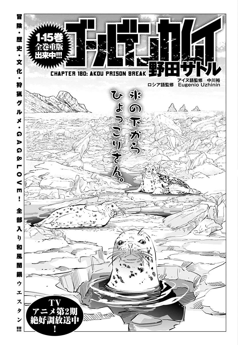 Golden Kamui 180 Page 1