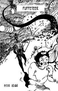 Ningyou Tsukai (MURATA Eeji)