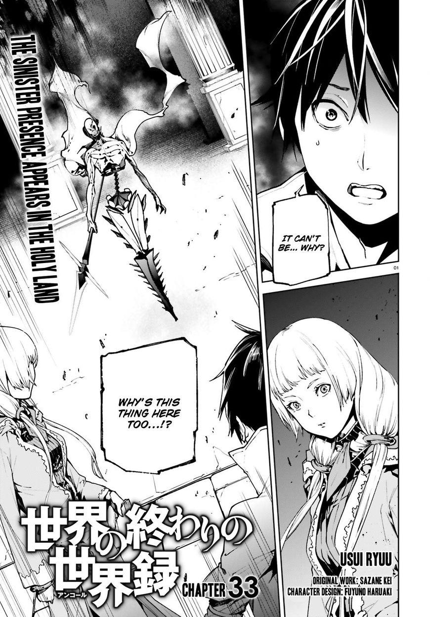 Sekai no Owari no Sekairoku 33 Page 2