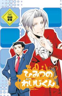 Ace Attorney dj - Himitsu no Reiji-kun